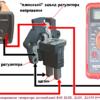 3 метода проверки регулятора напряжения генератора