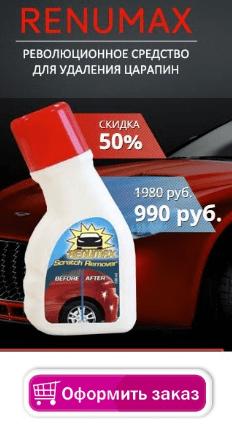 Renumax - революционное средство удаления царапин. Купи сегодня со скидкой 50%!