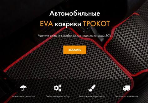 EVA коврики ТРОКОТ