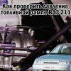 Как проверить давление в топливной рампе ВАЗ 2110
